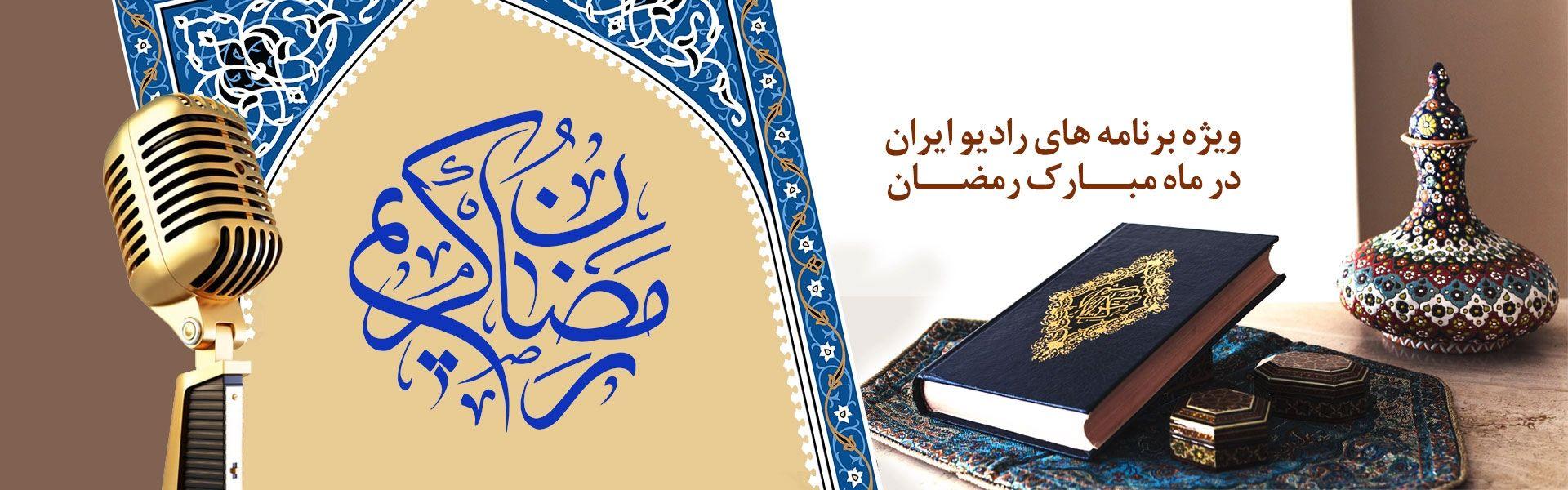 ویژه برنامه های ماه رمضان