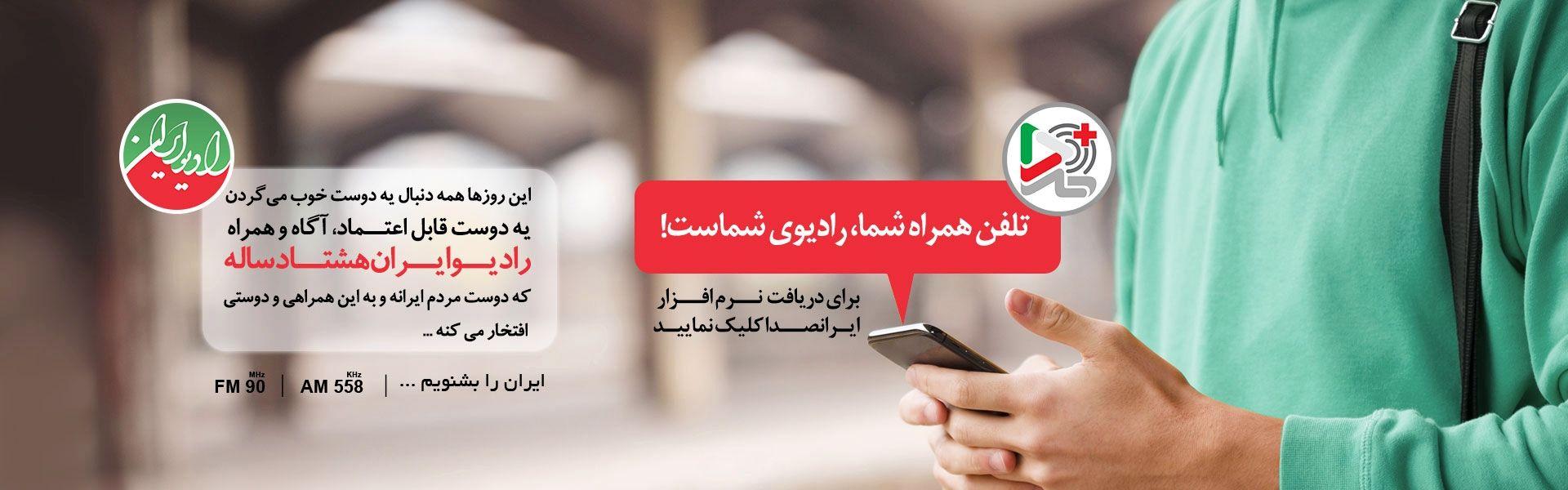 دانلود نرم افزار ایران صدا