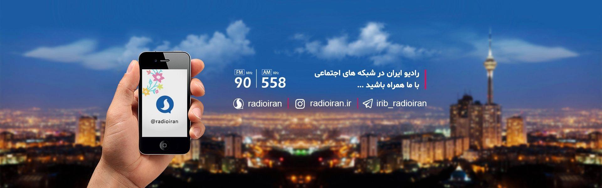 وب سایت رادیو ایران