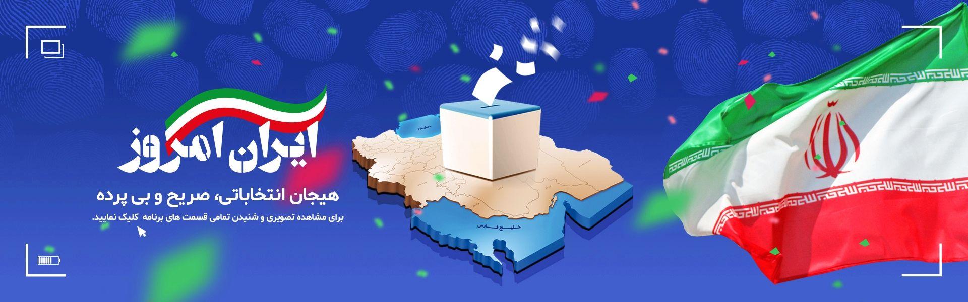 ایران امروز انتخاباتی
