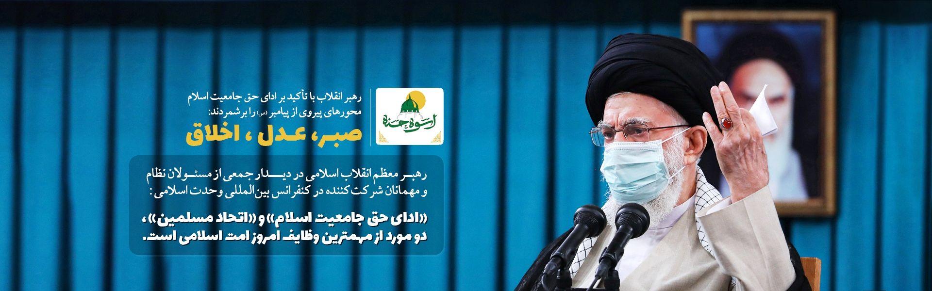 کنفرانس وحدت اسلامی و دیدار جمعی از مسئولان نظام با رهبر انقلاب